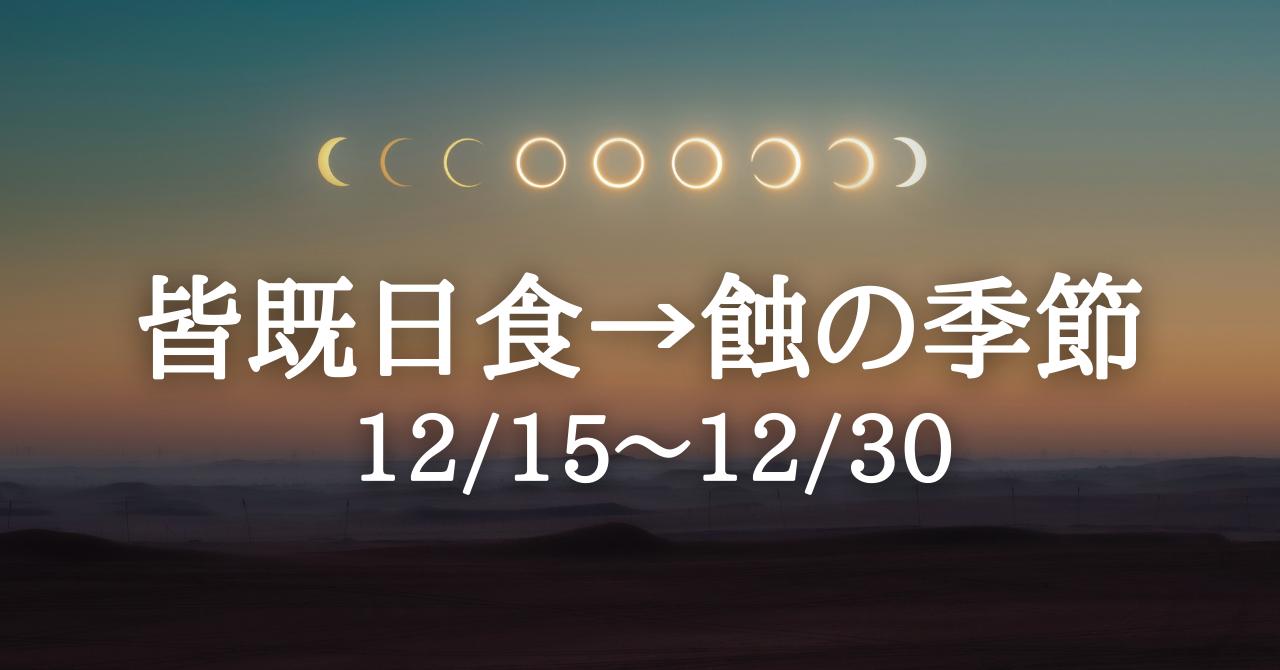 12月15日は皆既日食!運命が反転する「蝕の季節」がピークに ...